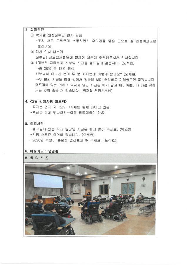 3월 복덩이자치회2.jpg