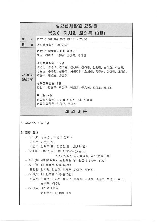 3월 복덩이자치회1.jpg
