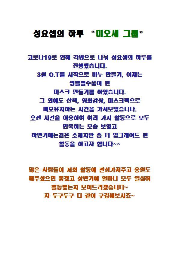"""성요셉의 하루 """"미오새 그룹""""001.jpg"""