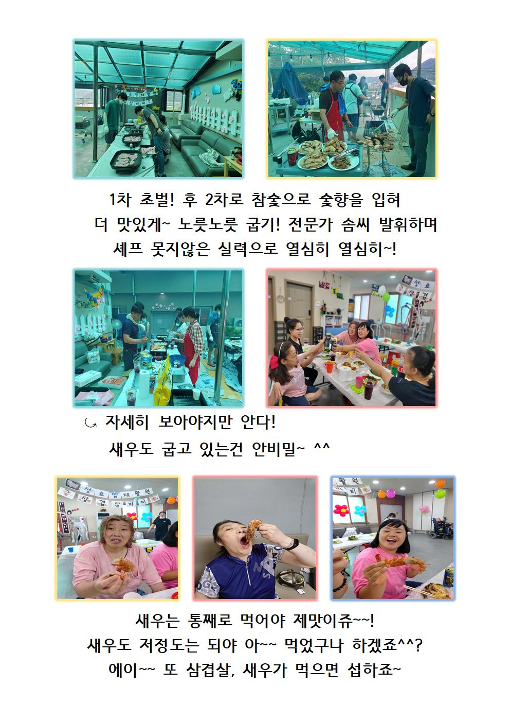 """성요셉 재활원 """"삼겹살 파티""""002.jpg"""