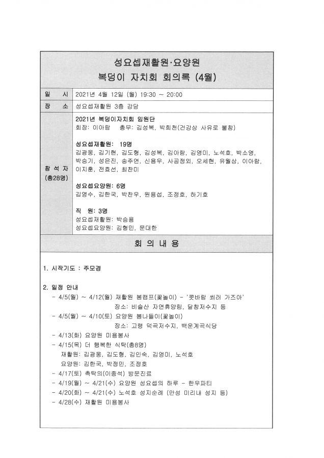 2021년 4월 복덩이자치회 회의록1.jpg