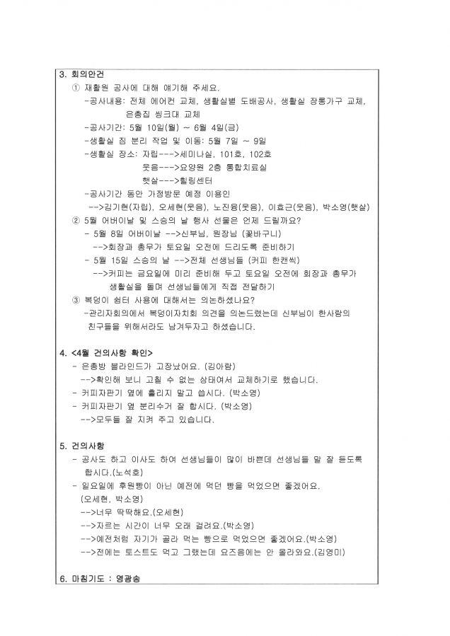5월 복덩이자치회 2.jpg
