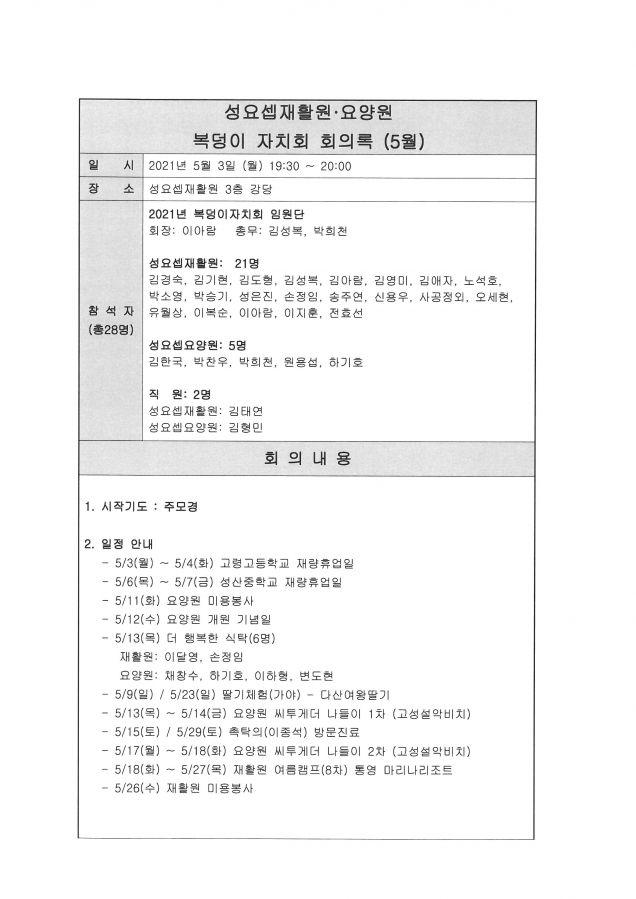 5월 복덩이자치회 1.jpg
